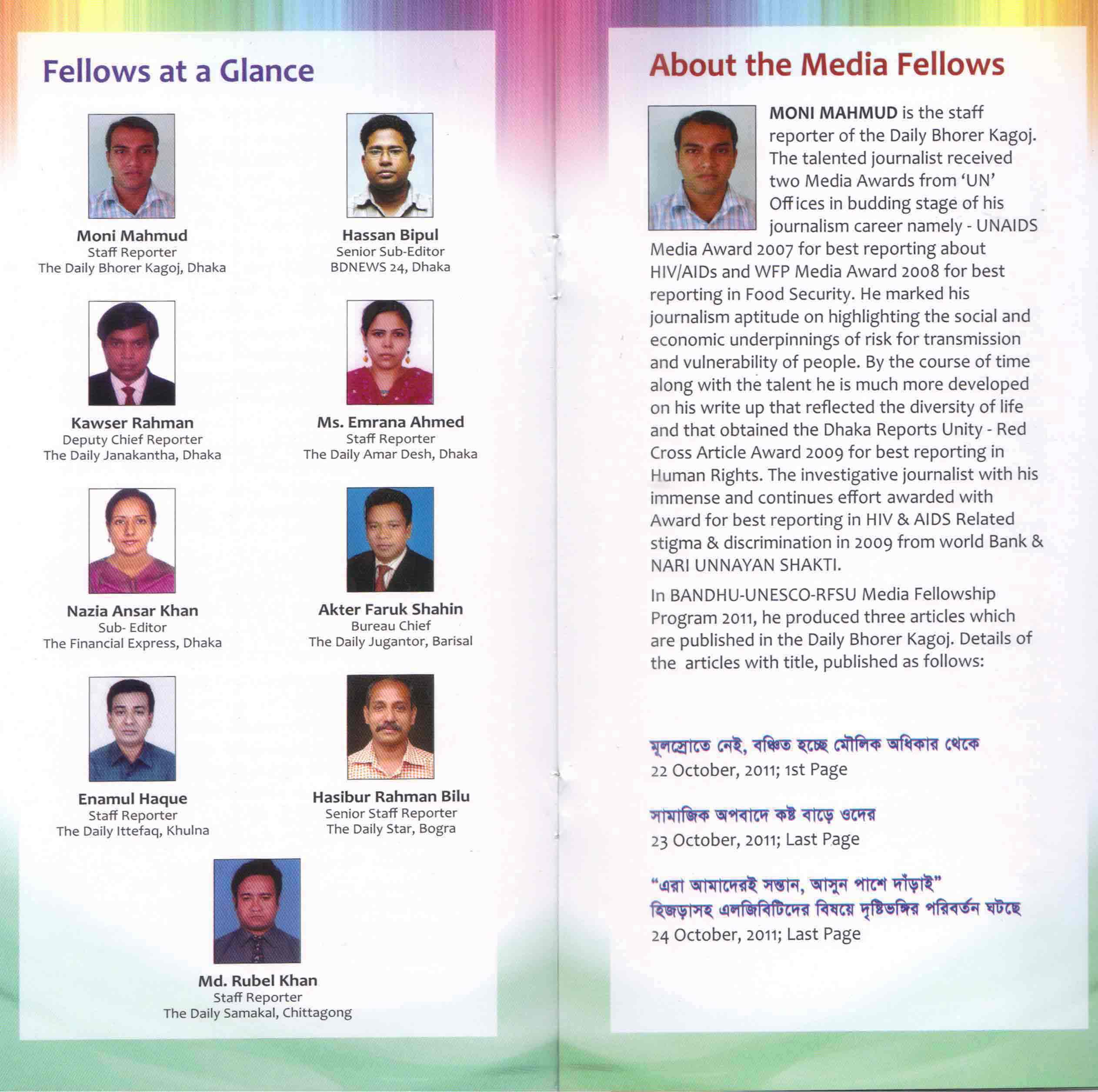 Bandhu Media Award